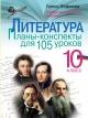 Литература 10 кл. Планы-конспекты для 105 уроков. Учебно-методическое пособие